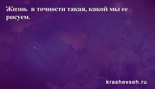 Красивые статусы. Статусы в картинках. Подборка №krashevseh-status-48520617052020