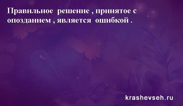 Красивые статусы. Статусы в картинках. Подборка №krashevseh-status-51020717052020