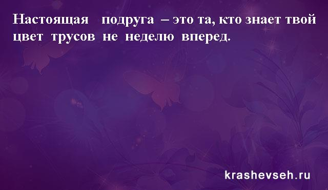 Красивые статусы. Статусы в картинках. Подборка №krashevseh-status-57020717052020