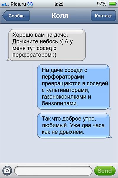 Прикольные смс. Женская подборка №krashevseh-sms-18071027062020