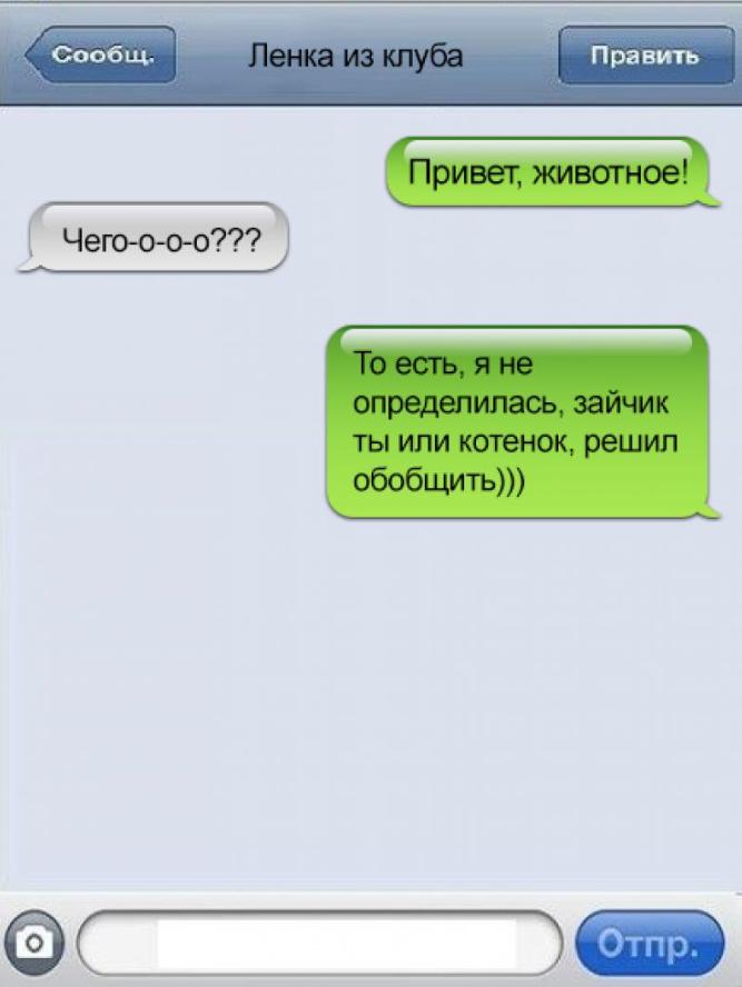 Прикольные смс. Женская подборка №krashevseh-sms-31071027062020