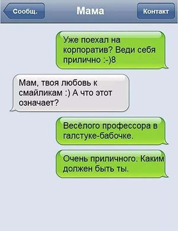 Прикольные смс. Женская подборка №krashevseh-sms-35480407062020