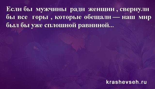 Красивые статусы. Статусы в картинках. Подборка №krashevseh-status-04011027062020