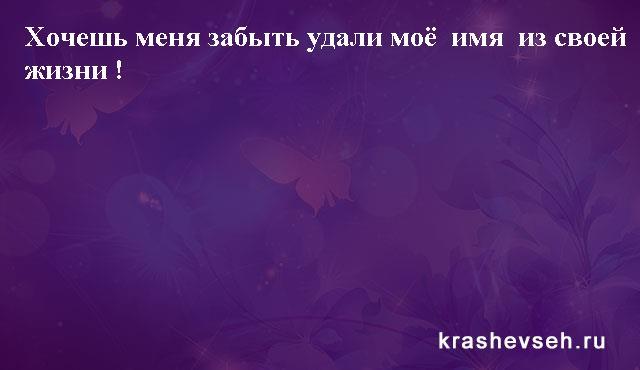 Красивые статусы. Статусы в картинках. Подборка №krashevseh-status-05430407062020