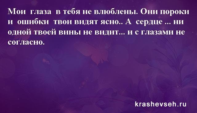 Красивые статусы. Статусы в картинках. Подборка №krashevseh-status-16011027062020