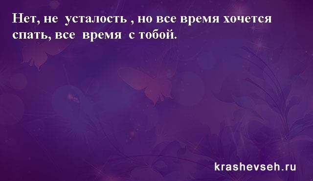 Красивые статусы. Статусы в картинках. Подборка №krashevseh-status-16500616062020