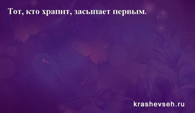 Красивые статусы. Статусы в картинках. Подборка №krashevseh-status-32011027062020