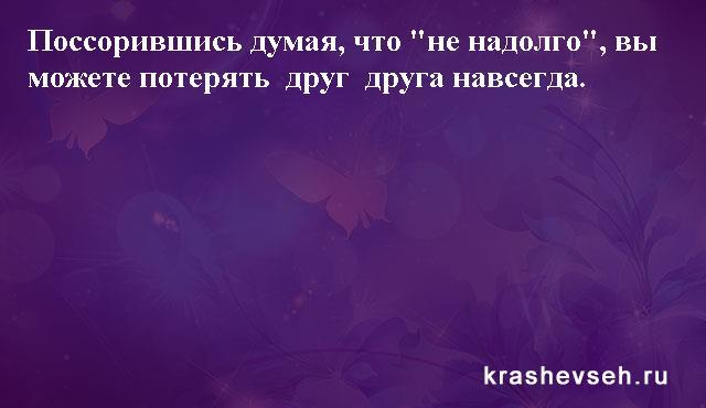 Красивые статусы. Статусы в картинках. Подборка №krashevseh-status-35420407062020