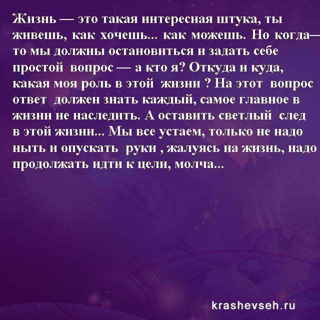 Красивые статусы. Статусы в картинках. Подборка №krashevseh-status-39011027062020