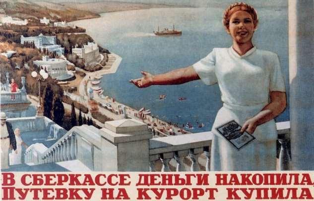 Отдых по-советски: О каких курортах мечтали граждане СССР, и кто мог их себе позволить