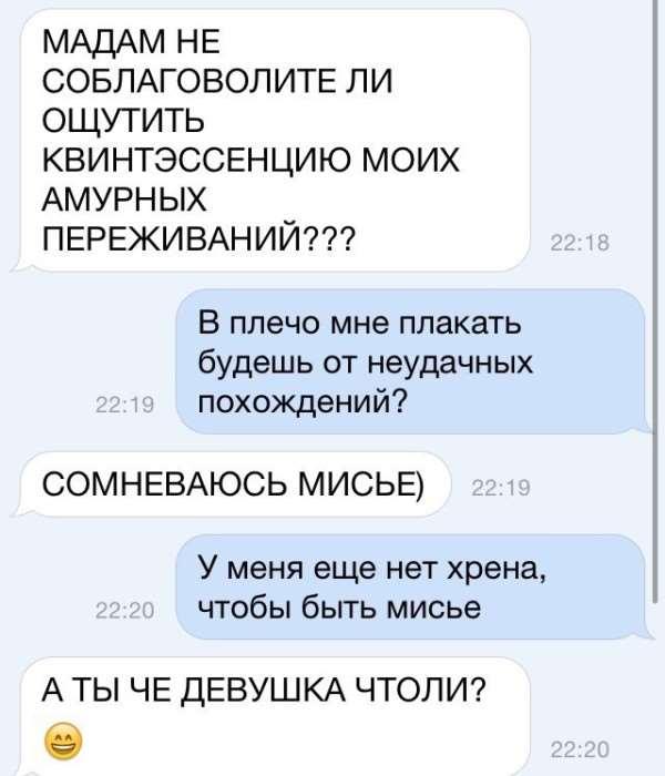 Прикольные смс. Женская подборка №krashevseh-sms-24480328072020