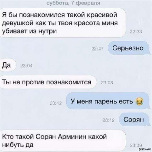 Прикольные смс. Женская подборка №krashevseh-sms-48480328072020