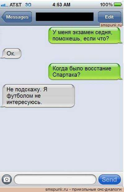Прикольные смс. Женская подборка №krashevseh-sms-55421105072020