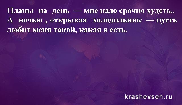 Красивые статусы. Статусы в картинках. Подборка №krashevseh-status-04390328072020