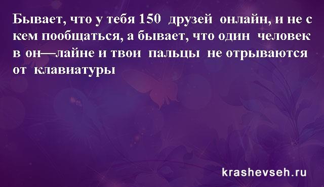 Красивые статусы. Статусы в картинках. Подборка №krashevseh-status-13130612072020
