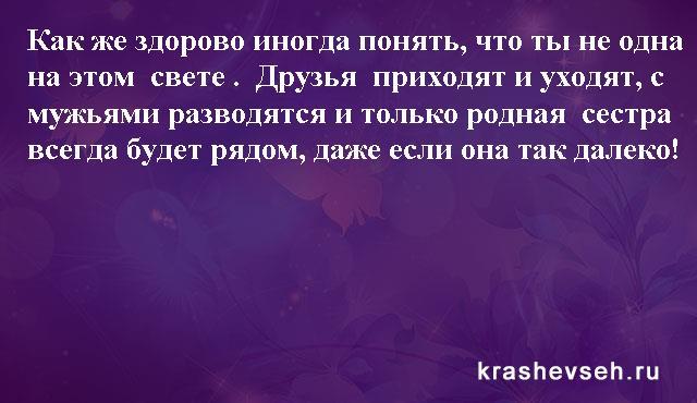 Красивые статусы. Статусы в картинках. Подборка №krashevseh-status-15470420072020