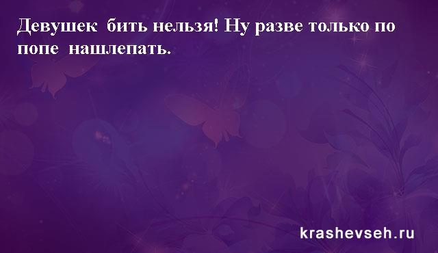 Красивые статусы. Статусы в картинках. Подборка №krashevseh-status-38380328072020