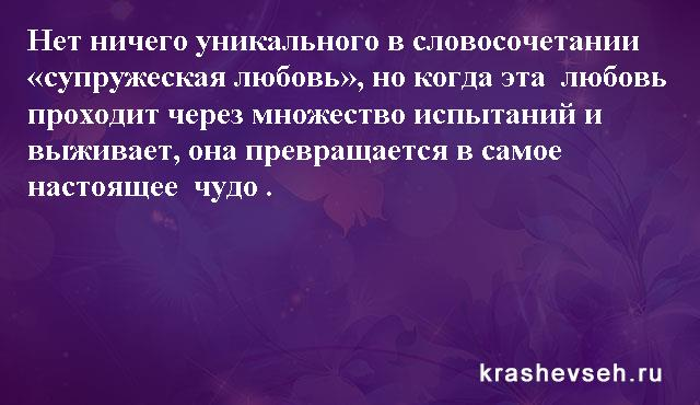 Красивые статусы. Статусы в картинках. Подборка №krashevseh-status-44380328072020