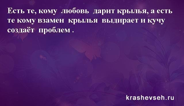 Красивые статусы. Статусы в картинках. Подборка №krashevseh-status-59120612072020