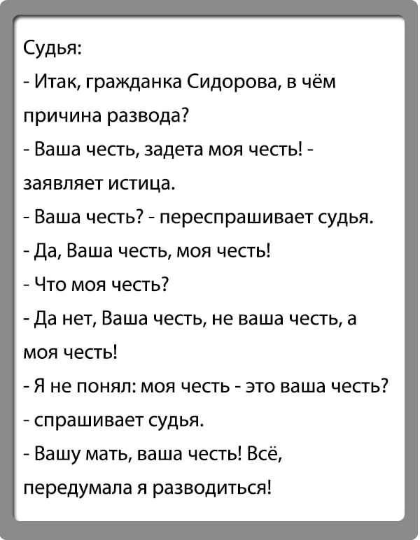 Анекдоты для женщин. Женский юмор. Подборка №krashevseh-ane-10040611082020