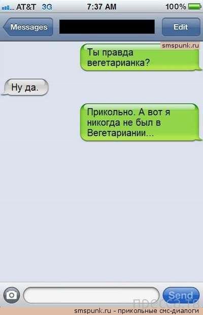 Прикольные смс. Женская подборка №krashevseh-sms-11150106082020