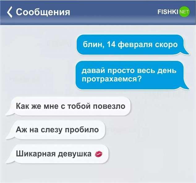 Прикольные смс. Женская подборка №krashevseh-sms-31150126082020