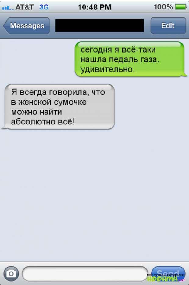 Прикольные смс. Женская подборка №krashevseh-sms-32160106082020