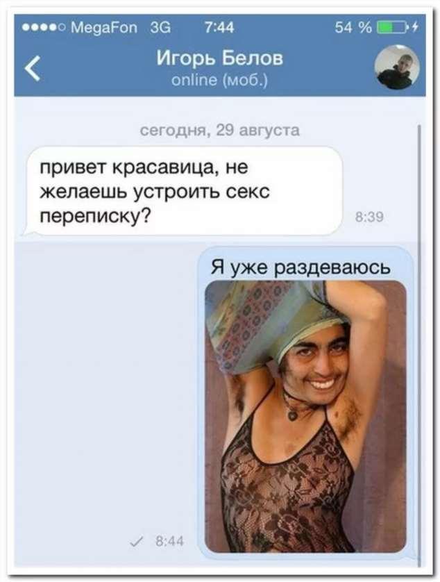 Прикольные смс. Женская подборка №krashevseh-sms-35300403082020