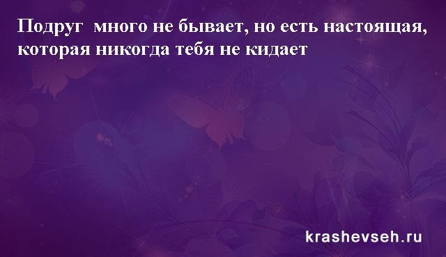 Красивые статусы. Статусы в картинках. Подборка №krashevseh-status-01430312082020