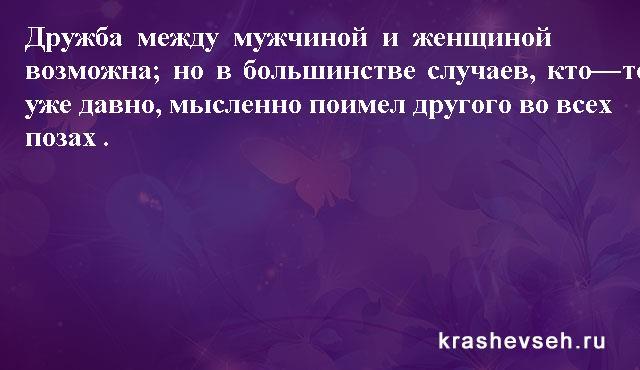 Красивые статусы. Статусы в картинках. Подборка №krashevseh-status-03180106082020