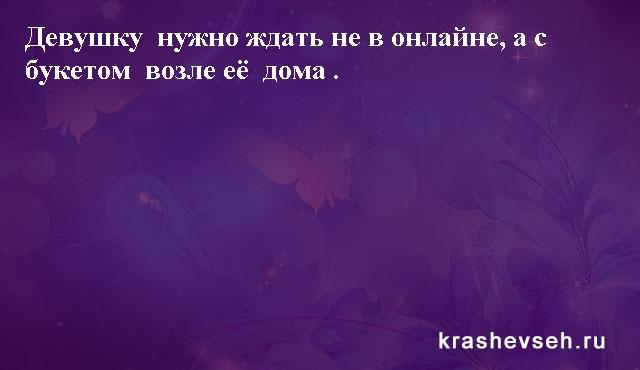 Красивые статусы. Статусы в картинках. Подборка №krashevseh-status-05070126082020