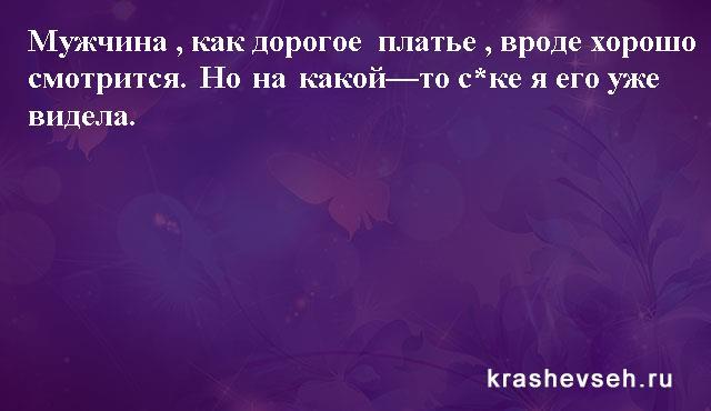 Красивые статусы. Статусы в картинках. Подборка №krashevseh-status-13540717082020