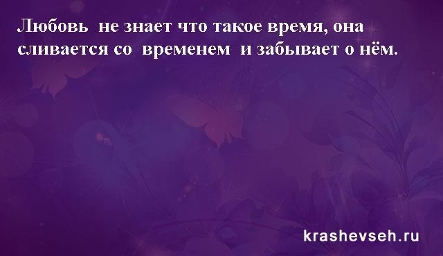 Красивые статусы. Статусы в картинках. Подборка №krashevseh-status-15070126082020