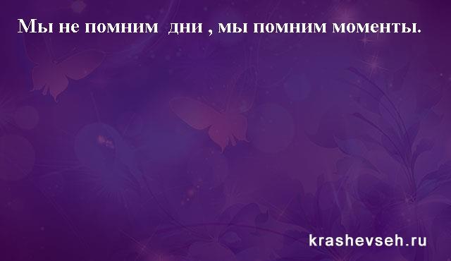 Красивые статусы. Статусы в картинках. Подборка №krashevseh-status-20200323082020
