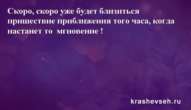 Красивые статусы. Статусы в картинках. Подборка №krashevseh-status-20420312082020