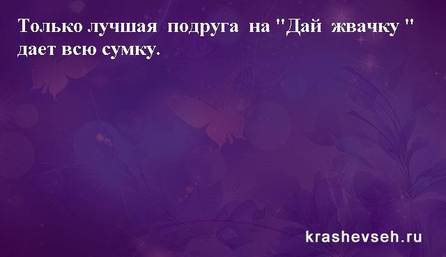 Красивые статусы. Статусы в картинках. Подборка №krashevseh-status-22540717082020
