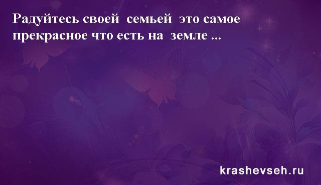 Красивые статусы. Статусы в картинках. Подборка №krashevseh-status-30420312082020