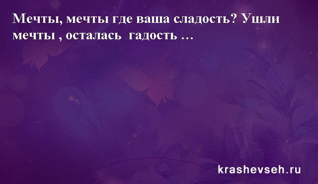 Красивые статусы. Статусы в картинках. Подборка №krashevseh-status-32540717082020