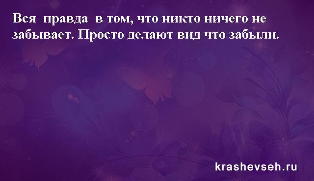 Красивые статусы. Статусы в картинках. Подборка №krashevseh-status-39300403082020