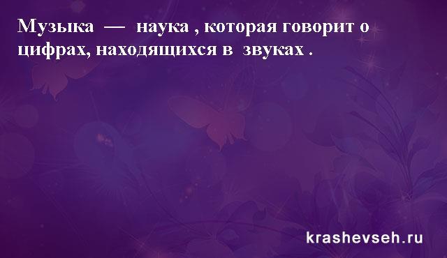 Красивые статусы. Статусы в картинках. Подборка №krashevseh-status-41200323082020