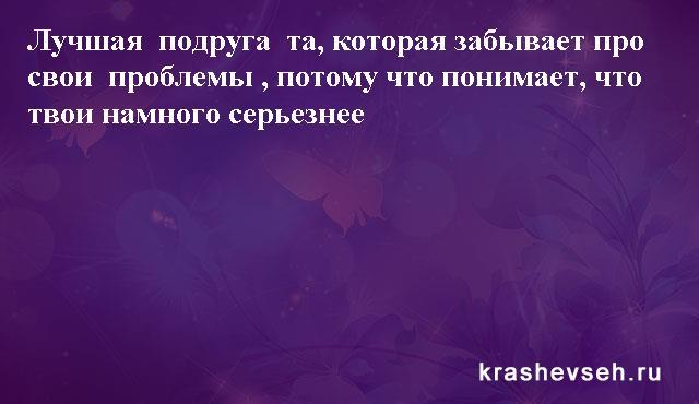Красивые статусы. Статусы в картинках. Подборка №krashevseh-status-47300403082020