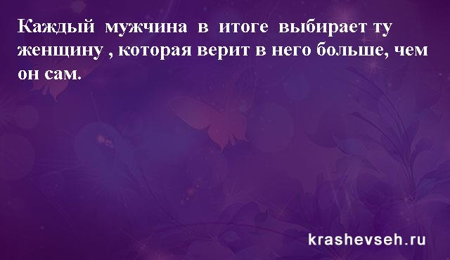 Красивые статусы. Статусы в картинках. Подборка №krashevseh-status-52490330082020