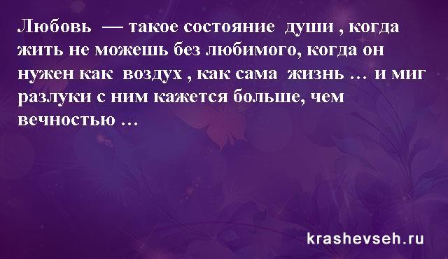 Красивые статусы. Статусы в картинках. Подборка №krashevseh-status-53540717082020