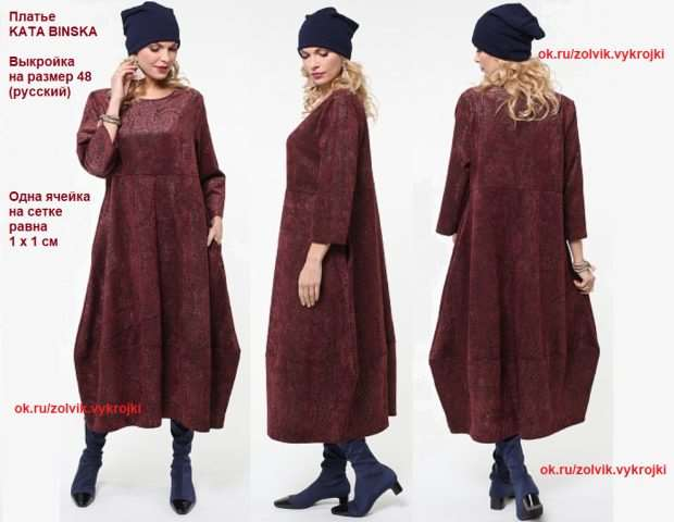 Платье в стиле бохо от KATA BINSKA. Выкройка на 48 размер