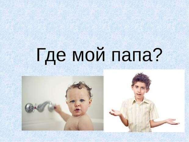 Где мой папа: что отвечать ребенку, если папы нет
