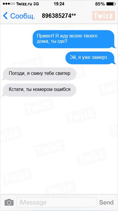 Прикольные смс. Женская подборка №krashevseh-sms-38230321092020