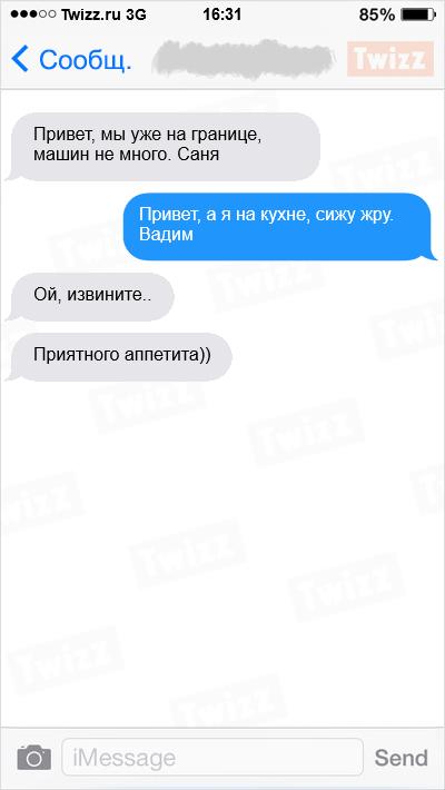 Прикольные смс. Женская подборка №krashevseh-sms-54220321092020