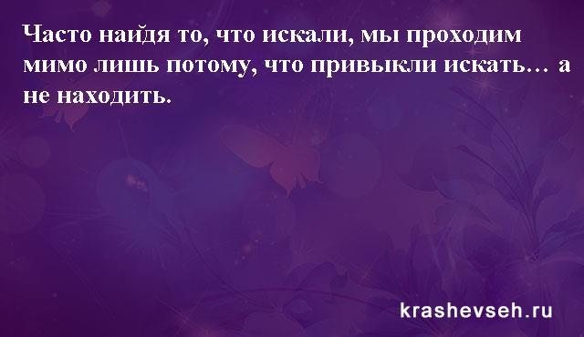 Красивые статусы. Статусы в картинках. Подборка №krashevseh-status-04590221092020