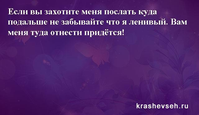 Красивые статусы. Статусы в картинках. Подборка №krashevseh-status-12421209092020