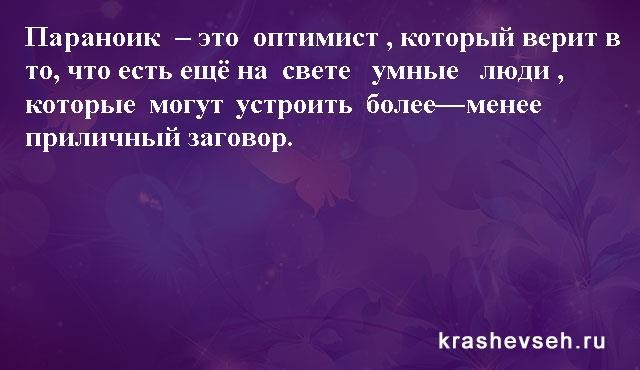Красивые статусы. Статусы в картинках. Подборка №krashevseh-status-16590221092020